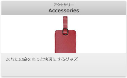 page1_product_Accessories