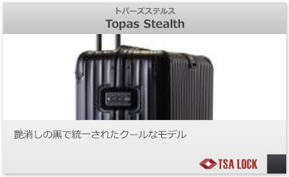 Topas Stealth トパーズステルス