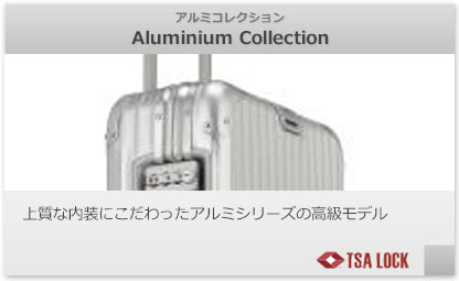 lufthansa_AluminiumCollection アルミコレクション